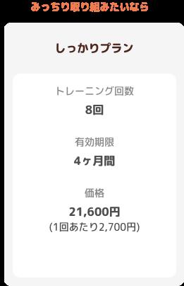 【しっかりプラン】トレーニング回数:8回 有効期限:4ヶ月 価格:27200円(1回あたり3400円)
